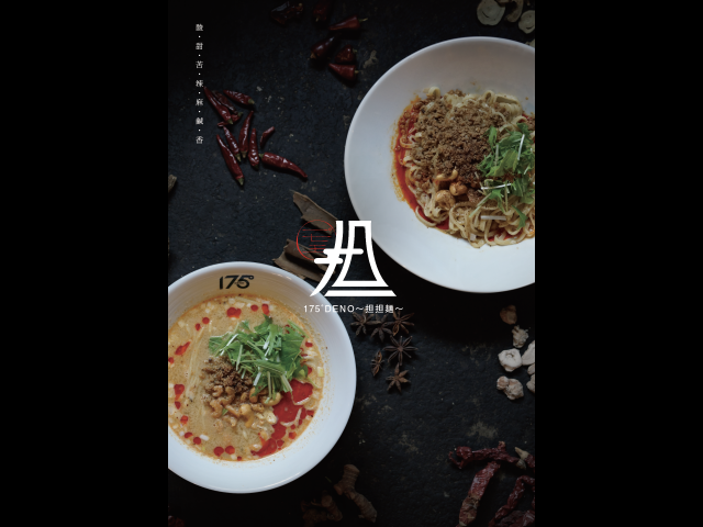 175°DENO~担担麺~ 札幌北口店
